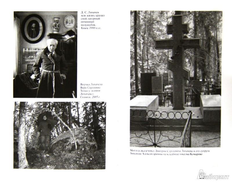 Иллюстрация 1 из 12 для Дмитрий Лихачев - Валерий Попов | Лабиринт - книги. Источник: Лабиринт