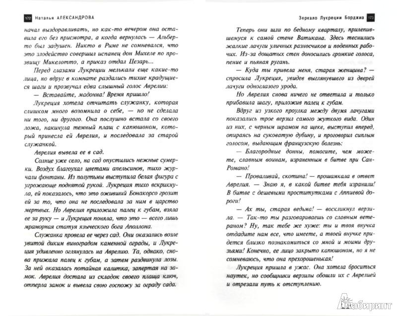 Иллюстрация 1 из 7 для Зеркало Лукреции Борджиа - Наталья Александрова | Лабиринт - книги. Источник: Лабиринт