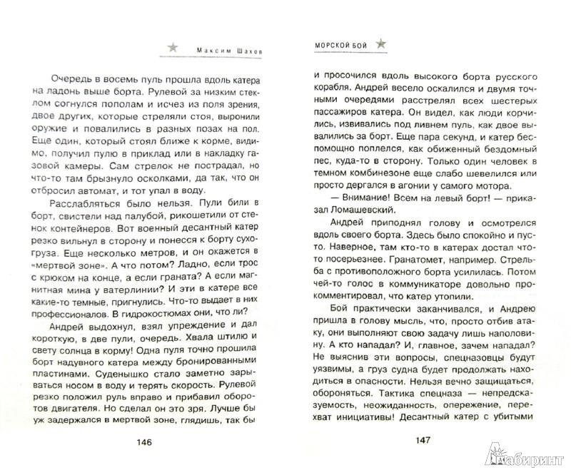 Иллюстрация 1 из 7 для Морской бой - Максим Шахов | Лабиринт - книги. Источник: Лабиринт