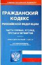 Фото - Гражданский кодекс РФ. Части 1-4 по состоянию на 15.01.13 гражданский кодекс российской федерации часть 1 4 по состоянию на 20 января 2016 года