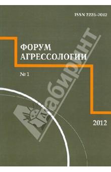 Форум агрессологии. 2012. Том 2. №1 монитор харьков форум
