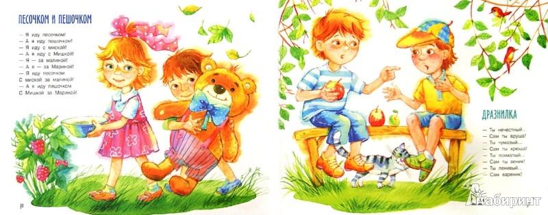 Иллюстрация 1 из 32 для Кисуня и Крысуня. Стихи - Михаил Яснов | Лабиринт - книги. Источник: Лабиринт