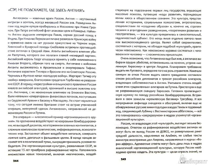 Иллюстрация 1 из 9 для За Родину! Публицистика - Александр Проханов | Лабиринт - книги. Источник: Лабиринт