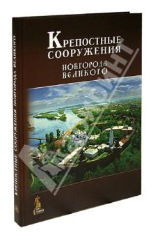 Крепостные сооружения Новгорода Великого хохлома в промыслах нижнегно новгорода