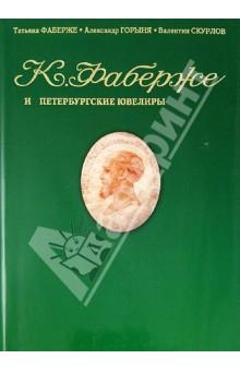 Фаберже и петербургские ювелиры. Сборник мемуаров, статей, архивных документов