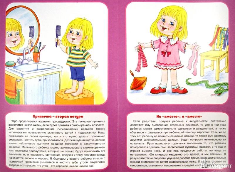 Иллюстрация 1 из 9 для Режим дня. Ширмочка - С. Савушкин | Лабиринт - книги. Источник: Лабиринт