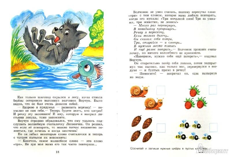 Иллюстрация 1 из 9 для Учимся считать. Веселое путешествие, или Как найти новых друзей и научиться считать до десяти - Олег Горбушин | Лабиринт - книги. Источник: Лабиринт