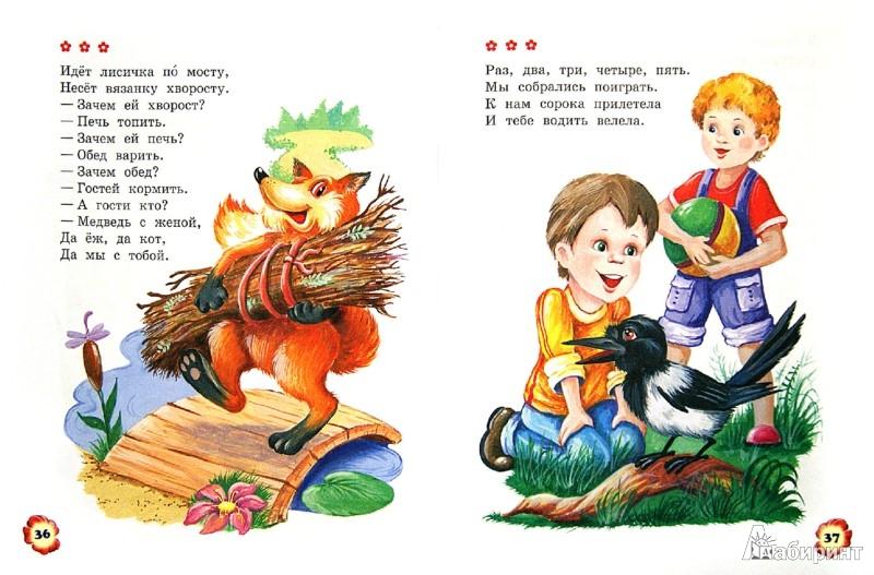 Иллюстрация 1 из 16 для Песенки-будилки,припевки-кормилки,считалочки,засыпалочки | Лабиринт - книги. Источник: Лабиринт