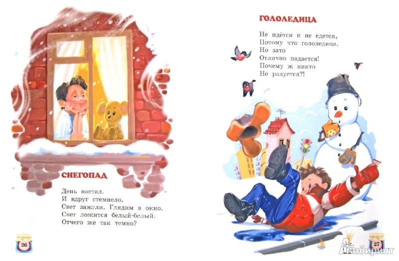 Иллюстрация 1 из 22 для Добрые стихи для малышей - Валентин Берестов   Лабиринт - книги. Источник: Лабиринт