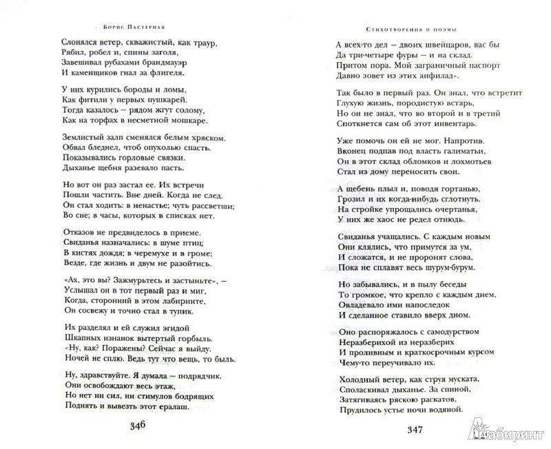 Иллюстрация 1 из 10 для Стихотворения. Поэмы - Борис Пастернак   Лабиринт - книги. Источник: Лабиринт