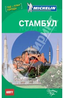Путеводитель Стамбул. Nota bene. Путеводитель ABBYY Michelin с планом города