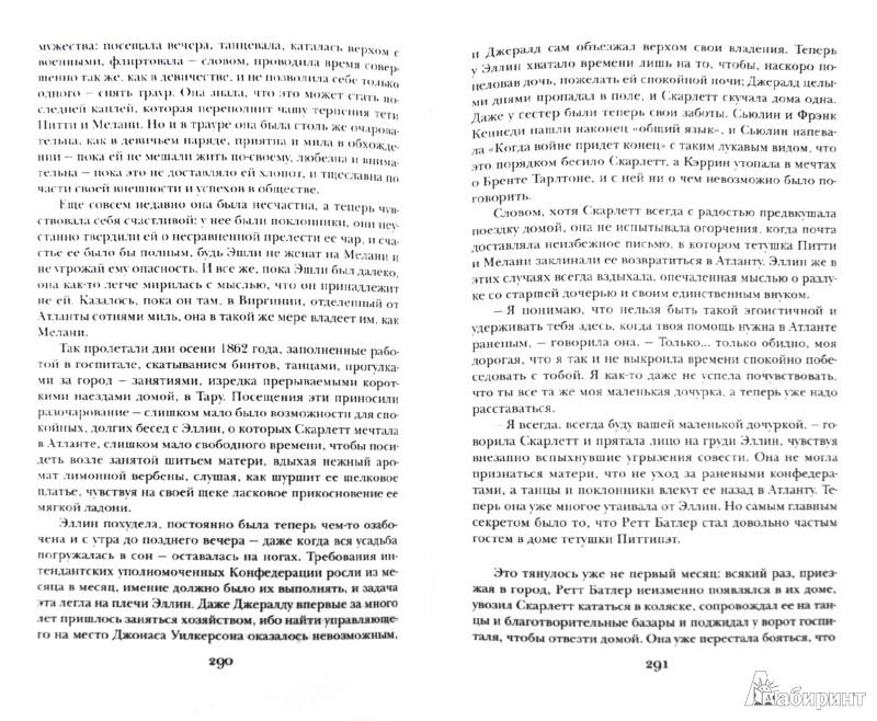 Иллюстрация 1 из 15 для Унесенные ветром. Том 2 - Маргарет Митчелл | Лабиринт - книги. Источник: Лабиринт