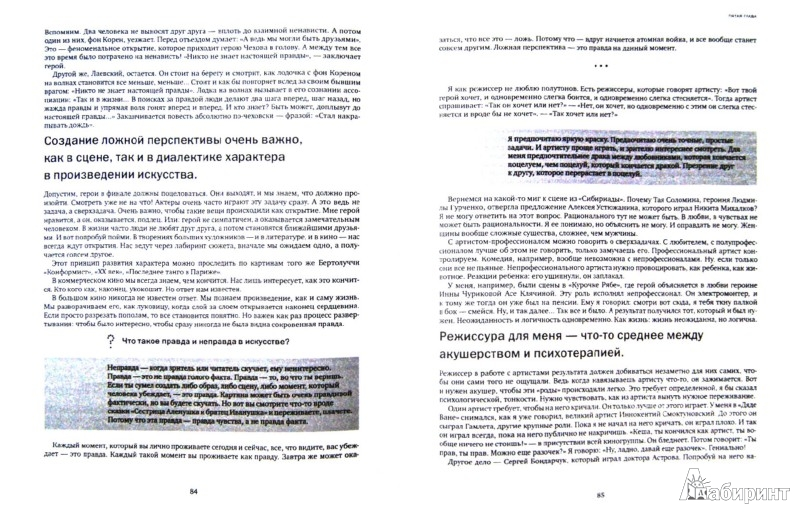 Иллюстрация 1 из 14 для 9 глав о кино и т.д... - Андрей Кончаловский | Лабиринт - книги. Источник: Лабиринт