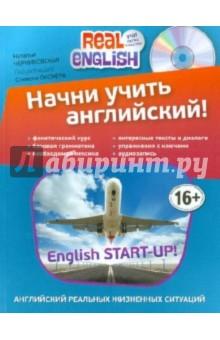 Начни учить английский! (+CD) издательство аст испанский язык для начинающих cd