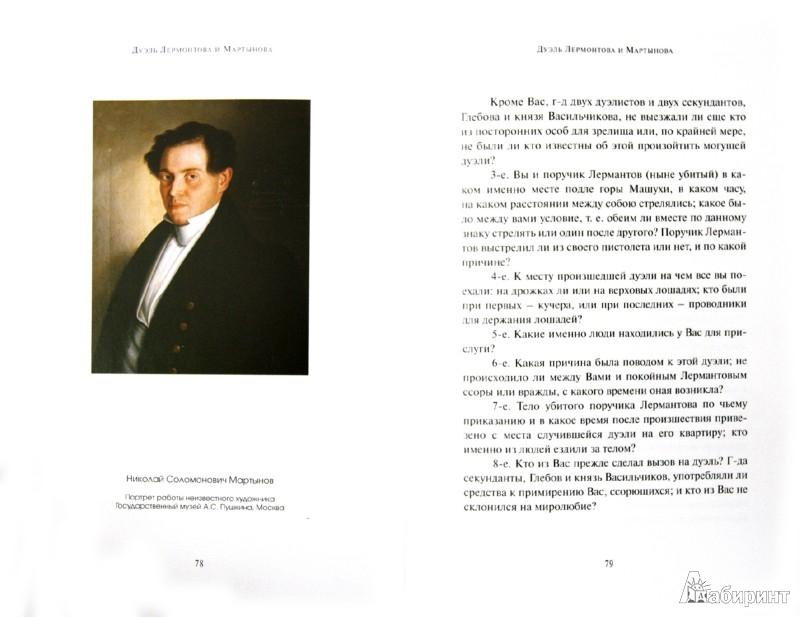 Иллюстрация 1 из 5 для Дуэль Лермонтова и Мартынова. Подлинные материалы уголовного дела   Лабиринт - книги. Источник: Лабиринт
