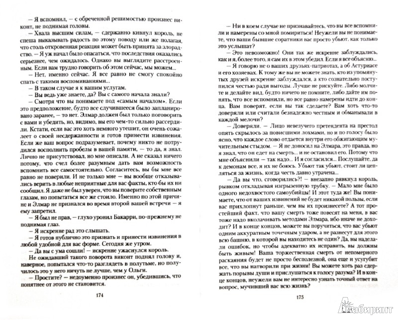 Иллюстрация 1 из 6 для Распутья. Добрые соседи - Оксана Панкеева   Лабиринт - книги. Источник: Лабиринт
