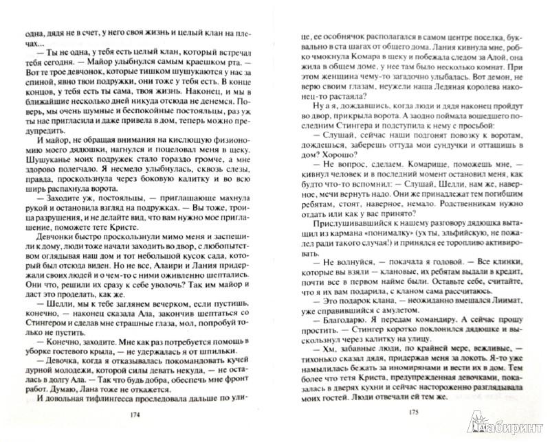 Иллюстрация 1 из 3 для Перекресток миров 2. Поиск выхода - Павел Кобылянский | Лабиринт - книги. Источник: Лабиринт