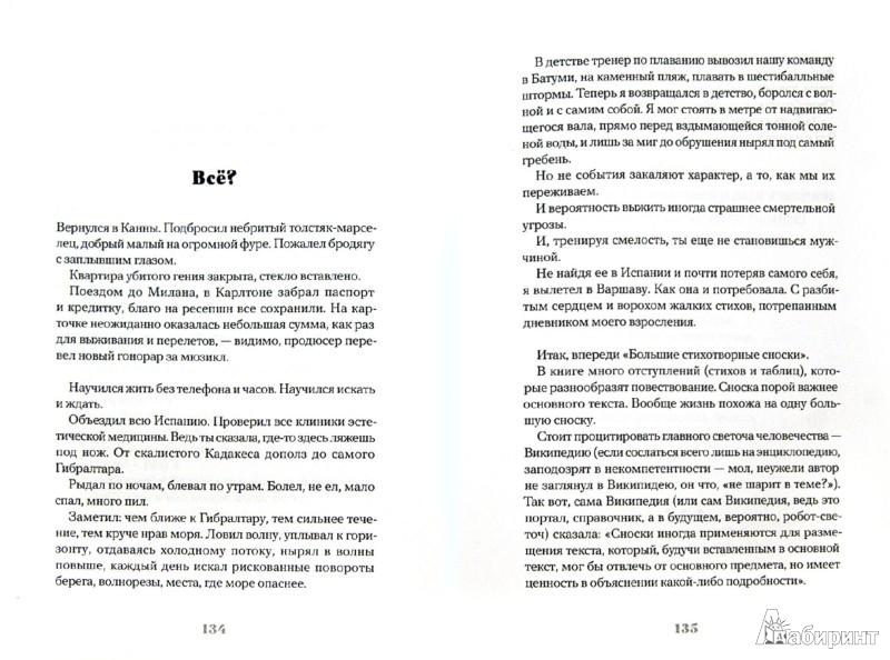 Иллюстрация 1 из 11 для Полеты над вечностью - Станислав Смелянский | Лабиринт - книги. Источник: Лабиринт