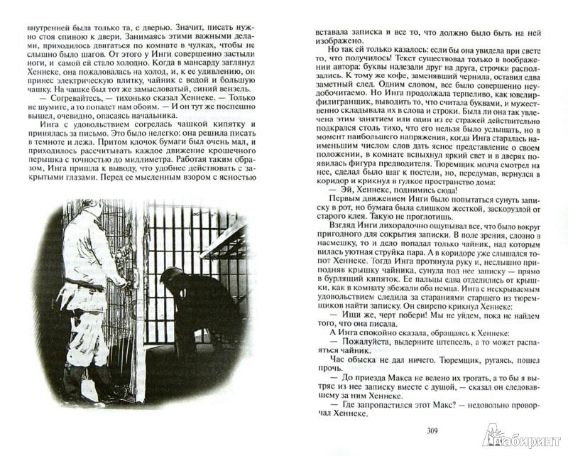 Иллюстрация 1 из 22 для Ученик чародея - Николай Шпанов | Лабиринт - книги. Источник: Лабиринт