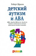 Детский аутизм и АВА. ABA. Терапия, основанная на методах прикладного анализа поведения