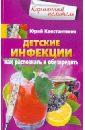 Константинов Юрий Детские инфекции. Как распознать и обезвредить