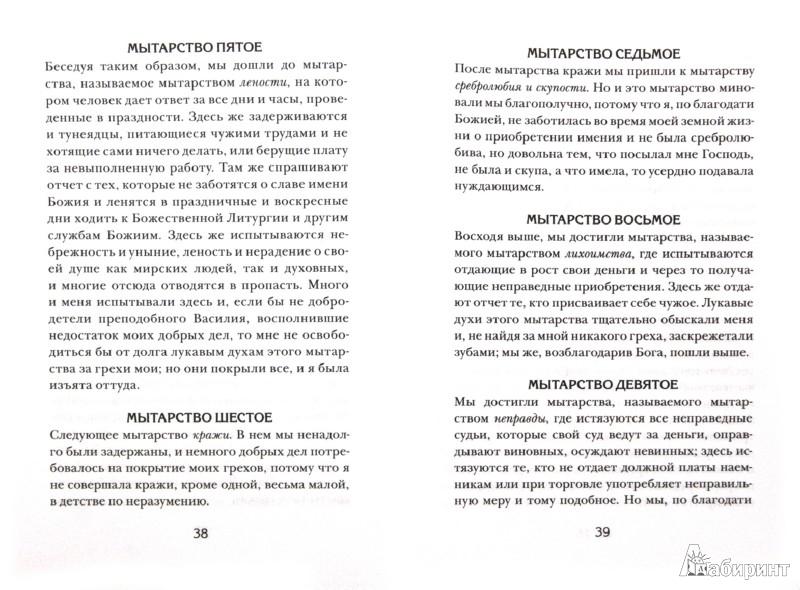 Иллюстрация 1 из 4 для В помощь кающимся | Лабиринт - книги. Источник: Лабиринт