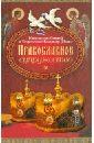 Митрополит Омский и Таврический Владимир (Иким) Православное супружество