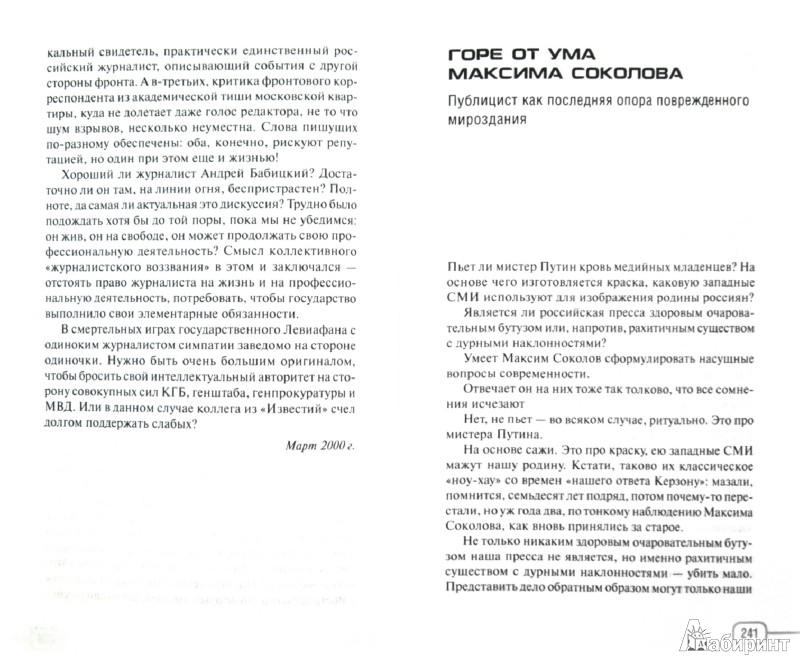 Иллюстрация 1 из 7 для Красное и жёлтое. Пресса от истмата до компромата - Александр Пумпянский | Лабиринт - книги. Источник: Лабиринт
