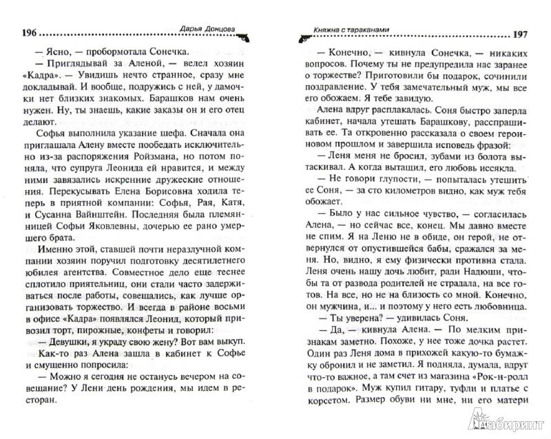 Иллюстрация 1 из 22 для Княжна с тараканами - Дарья Донцова | Лабиринт - книги. Источник: Лабиринт