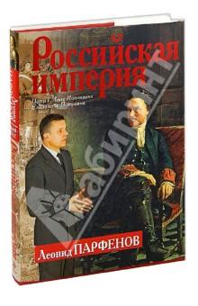 Эксмо Российская империя: Петр I, Анна Иоанновна, Елизавета Петровна