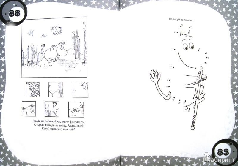 Иллюстрация 1 из 5 для 365 упражнений. С муми-троллями круглый год! - Евгения Юрченко   Лабиринт - книги. Источник: Лабиринт
