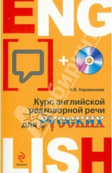 Курс английской разговорной речи для русских (+CD)