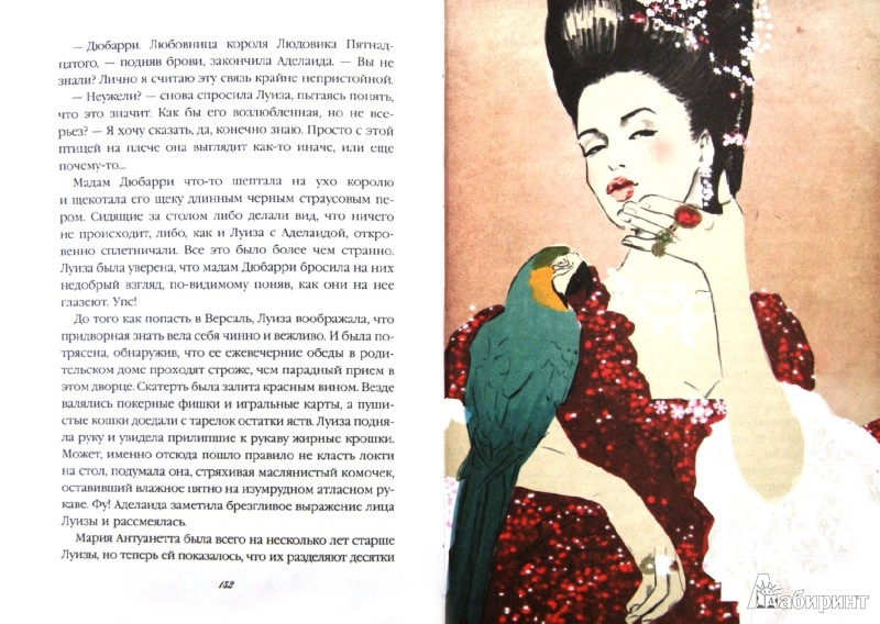 Иллюстрация 1 из 9 для Юная модница на балу у королевы - Бьянка Турецки | Лабиринт - книги. Источник: Лабиринт