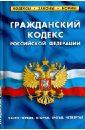 Гражданский кодекс Российской Федерации. Части 1-4 по состоянию на 01.02.13 цена и фото