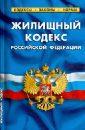 Жилищный кодекс Российской Федерации по состоянию на 1 февраля 2013 г.