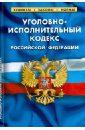 Уголовно-исполнительный кодекс РФ по состоянию на 01.02.13