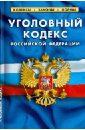 Уголовный кодекс РФ по состоянию на 01.02.13 года
