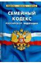 Семейный кодекс РФ по состоянию на 01.02.13 года недорого