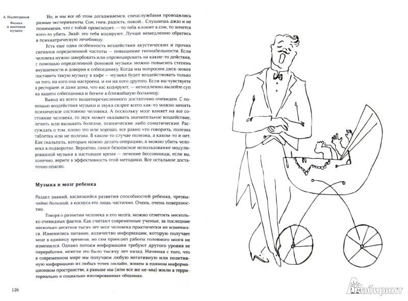 Иллюстрация 1 из 7 для Физика и анатомия музыки - Алексей Насретдинов | Лабиринт - книги. Источник: Лабиринт