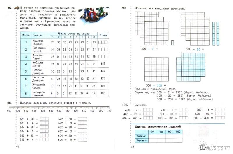 Дружим с математикой 3 класс решебник