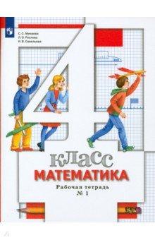 Математика. 4 класс. Рабочая тетрадь № 1 для учащихся общеобразовательных учреждений. ФГОС математика 6 класс рабочая тетрадь 1 фгос