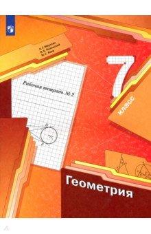 Геометрия. 7 класс. Рабочая тетрадь №2. ФГОС