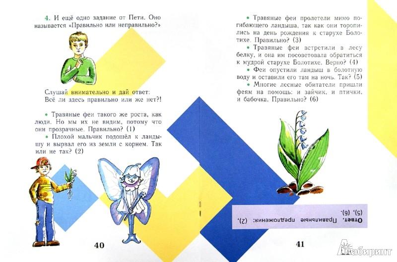 Иллюстрация 1 из 15 для Игры со сказками. Слушаю и рассуждаю. В 2-х книгах. Книга 1 - Анжела Берлова   Лабиринт - книги. Источник: Лабиринт