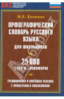 Орфографический словарь русского языка для школьников. 25 000 слов и словосочетаний