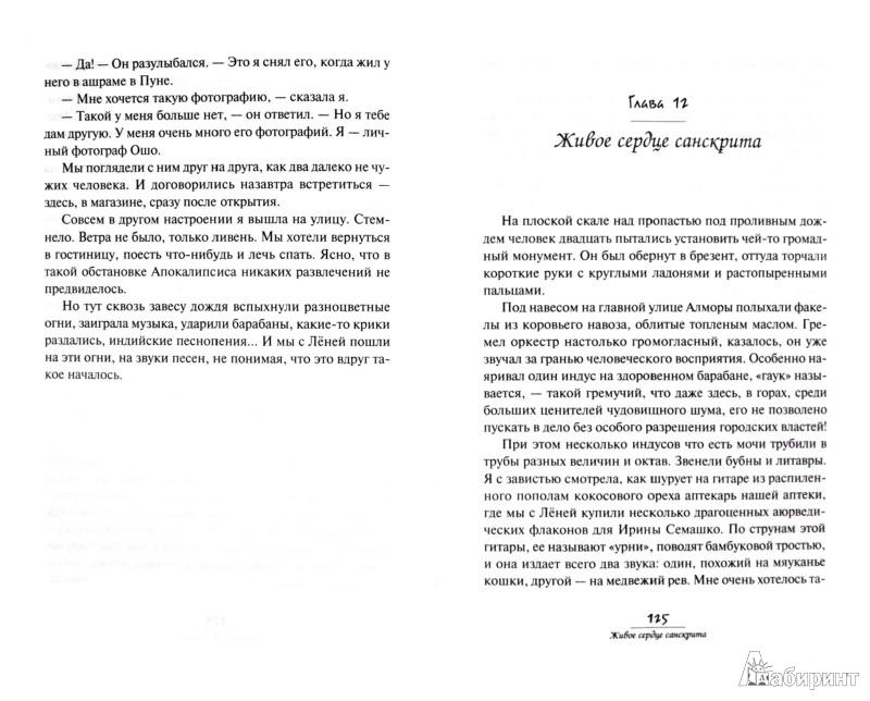 Иллюстрация 1 из 8 для Небесные тихоходы - Марина Москвина | Лабиринт - книги. Источник: Лабиринт