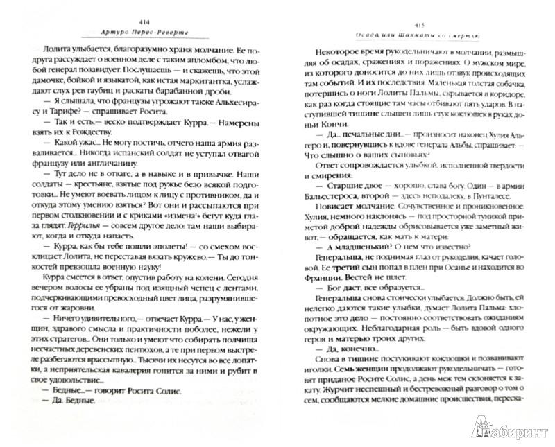 Иллюстрация 1 из 15 для Осада, или Шахматы со смертью - Артуро Перес-Реверте | Лабиринт - книги. Источник: Лабиринт