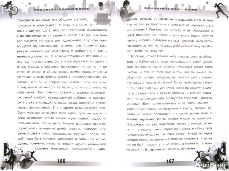 Иллюстрация 1 из 5 для Настольная книга современных мальчишек | Лабиринт - книги. Источник: Лабиринт