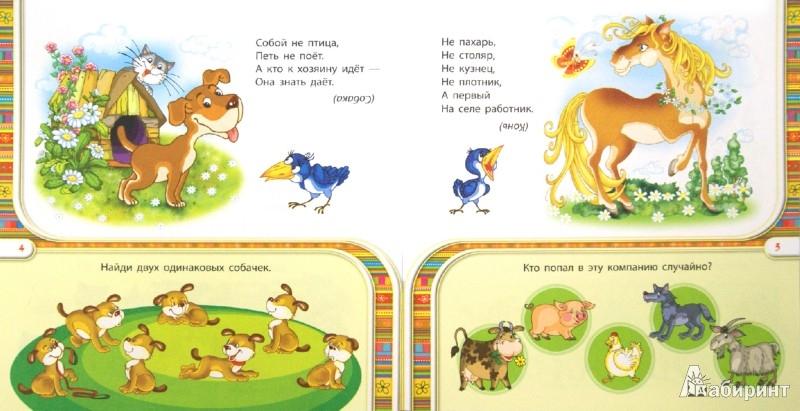 Иллюстрация 1 из 14 для Загадки-веселушки | Лабиринт - книги. Источник: Лабиринт