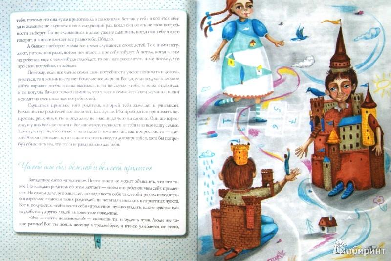 Иллюстрация 1 из 20 для Как строить мосты, а не стены. Книга для детей неидеальных родителей - Ирина Млодик | Лабиринт - книги. Источник: Лабиринт