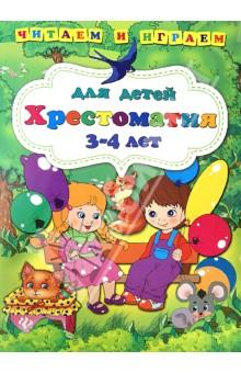 Хрестоматия для детей 3-4 лет